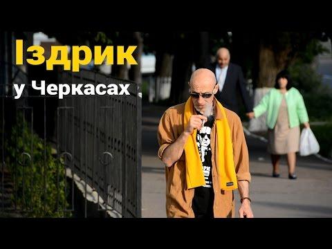 Юрко Іздрик вперше читав вірші в Черкасах