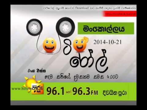 Hiru FM Patiroll  2014 10 21  Mankollaya (මංකොල්ලය )