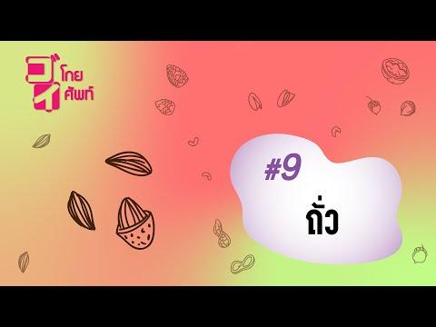ゴイโกยศัพท์ #9 : ถั่ว