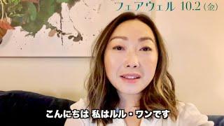 映画『フェアウェル』メッセージ動画