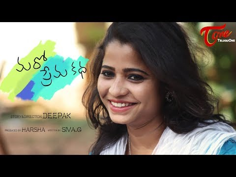 Maro Prema Katha | Latest Telugu Short Film 2017 | Directed by Deepak D