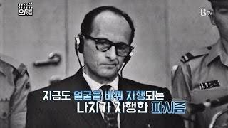 [B tv 영화 추천] 아이히만 쇼 (The Eichmann Show, 2015)