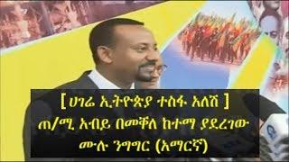 Ethiopia -- Full speech of PM Abiy Ahmed in Mekelle | ጠ/ሚ አብይ አህመድ  በመቐለ ከተማ ያደረገው ሙሉ ንግግር (አማርኛ)