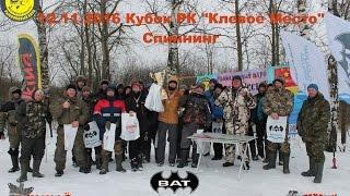 "Кубок РК \""Клёвое Место\"""