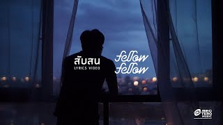 สับสน [Official Lyric Video]
