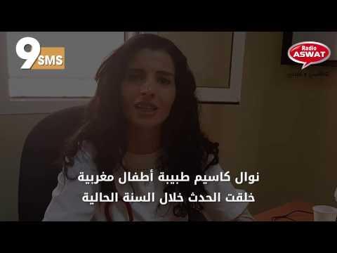 نوال كاسمي ، طبيبة الأطفال النموذجية