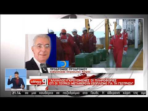 ΗΠΑ και Ευρώπη παρακολουθούν τις κινήσεις της Τουρκίας στην Αν. Μεσόγειο | 16/06/2019 | ΕΡΤ