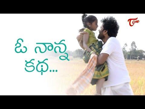 O Nanna Katha   ఓ నాన్న కథ   Latest Telugu Short Film 2019   By Gopi Kothur   TeluguOne