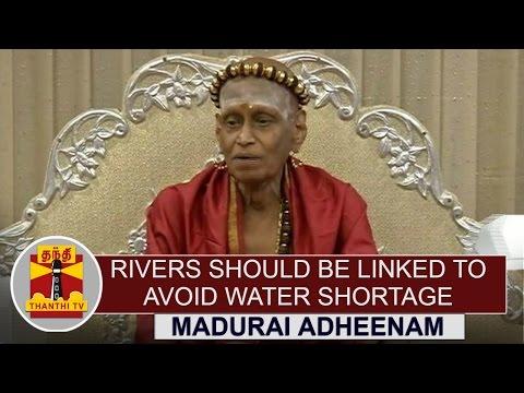 Rivers-should-be-linked-to-avoid-Water-Shortage--Madurai-Adheenam-Thanthi-TV