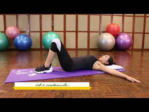 กระดูกและข้อกับการออกกำลังกายในผู้สูงอายุ ตอนที่ 12 โรคกระดูกพรุน (2)