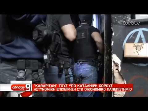 Αστυνομική επιχείρηση στην ΑΣΟΕΕ-«Καθάρισαν» υπό κατάληψη χώρους | 10/11/2019 | ΕΡΤ