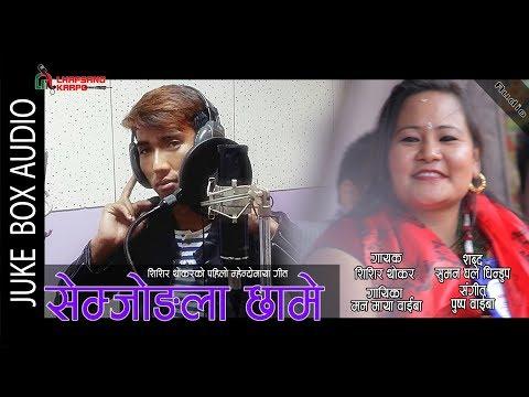 (Semjong La Chhame New Mhendomaya song by SHISHIR THOKAR & MANMAY.. 6 min.59 sec)