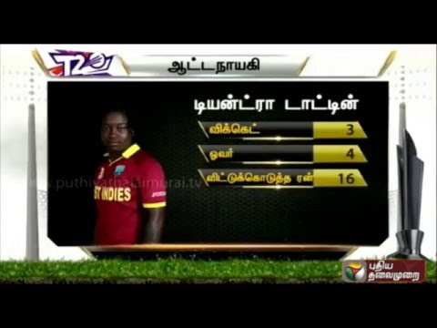 T20-women-World-cup-WI-player-Deandra-Dottin-wins-man-of-the-match-against-India