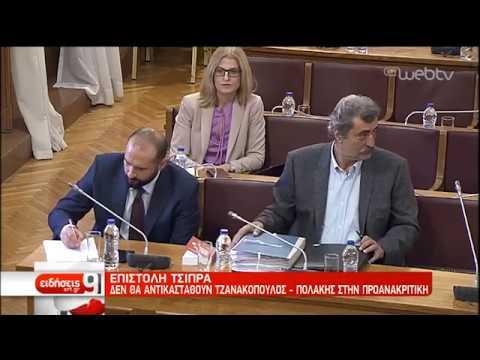 Επιστολή Τσίπρα: Δε θα αντισταθούν Τζανακόπουλος-Πολάκης στην Προανακριτική | 04/11/2019 | ΕΡΤ
