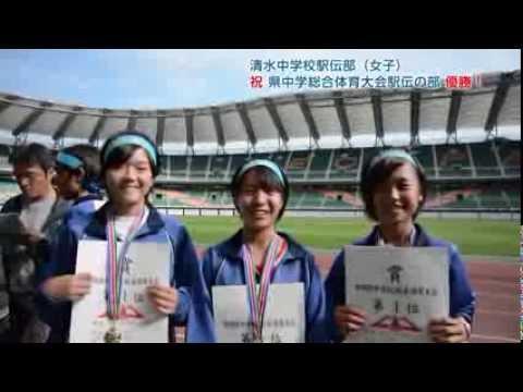 清水中学校駅伝部(女子)2015静岡県中学校総合体育大会優勝