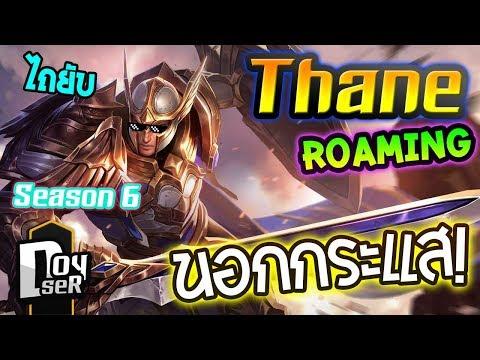 Video ROV:Thane โรมมิ่ง นอกกระแส! ไถยับ Season6 #Doyser #Thane download in MP3, 3GP, MP4, WEBM, AVI, FLV January 2017