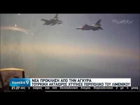 ΥΠΕΞ: Ξεπέρασε κάθε όριο ο Ερντογάν | 11/03/2020 | ΕΡΤ