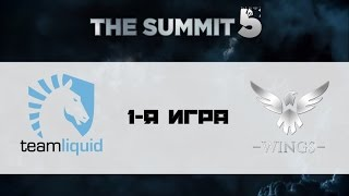 Wings vs Liquid, game 1