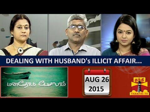 Manathodu Pesalam   26-08-2015 Dealing with Husband s Illicit Affair