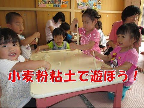 はちまん保育園(福井市)ぞう組(2歳児)が小麦粉粘土で遊んでみました!2016年7月
