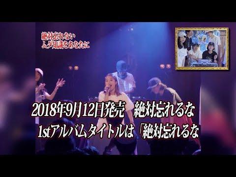 , title : '絶対忘れるな「平日ナイトフィーバー feat.日向ハル」Music Video'
