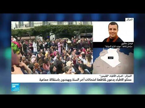 العرب اليوم - شاهد: ماذا عن تصعيد الأطباء في الجزائر وتهديدهم بتقديم استقالة جماعية؟