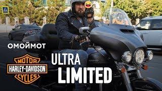 10. Harley-Davidson Ultra Limited 2017 – те�т-драйв Омоймот
