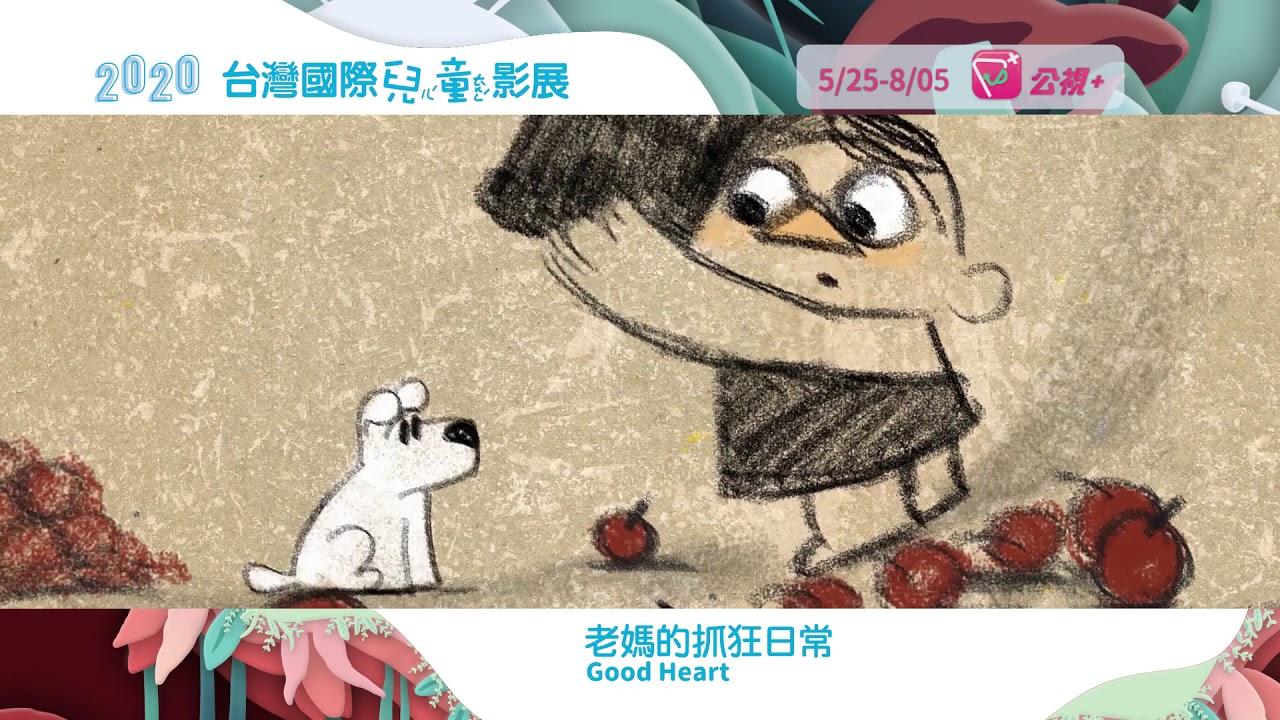 2020 台灣國際兒童影展|觀摩單元—家庭練習曲|精采預告