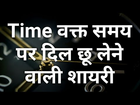 Funny quotes - Time Status Shayari SMS Quotes