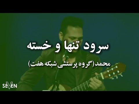 سرود پرستشی کلیسای هفت -