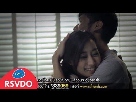 รักมากเท่าไหร่ ใจเจ็บเท่านั้น : Nutty | Official MV (видео)