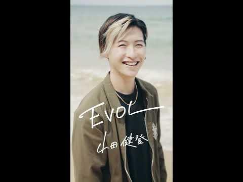 山田健登 - [EVOL] MV short ver.