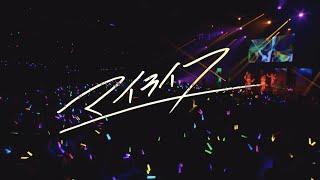 Download Lagu CY8ER - マイライフ(Official Live Video) [2019.6.23 Tokyo Dome City Hall] Mp3