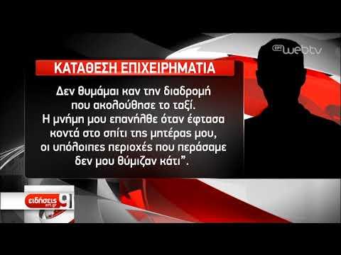 Δεν «διαφώτισε» τις αρχές για την ταυτότητα των δραστών ο Πειραιώτης επιχειρηματίας | 4/1/2019 | ΕΡΤ