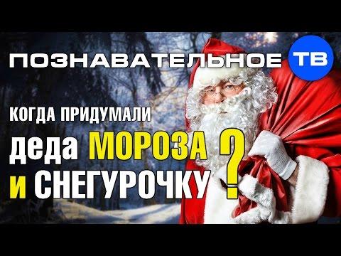 Когда придумали Деда Мороза и Снегурочку (Познавательное ТВ Артём Войтенков) - DomaVideo.Ru