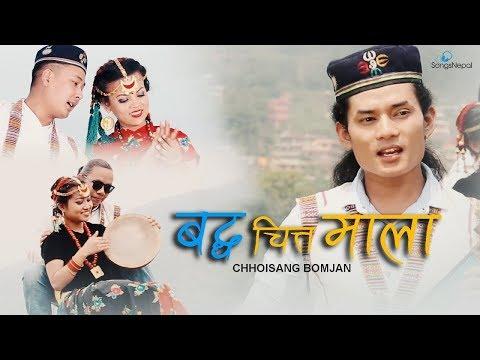 (New Tamang Song - Buddha Chitta Mala | Chhoisang Bomjan | 2018 / 2075 - Duration: 5 minutes, 14 seconds.)