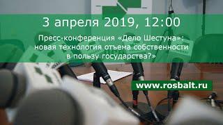 Пресс-конференция «Дело Шестуна»