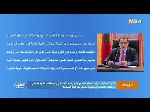 الأمينة العامة بالنيابة لمنظمة العفو الدولية لم تقدم الأدلة المادية التي تطالب بها الحكومة المغربية
