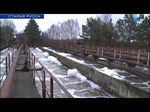 В  Старой Руссе  прошло  торжественное  открытие  после модернизации биологических очистных сооружений