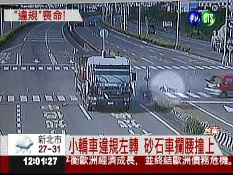 應該要等左轉燈的小客車,直接闖了過去!就被砂石車攔腰撞個正著!