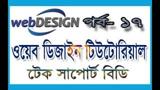 welcome to our web design bangla tutorial. If you want to be a web designer, please see our tutorial from beginning. you need not go to other training center for web design. Our courses are enough for you to learn from the basics to advance of web design.Subscribe our channel now to get new video tutorial!our Chanel link: https://www.youtube.com/c/techsupportbd