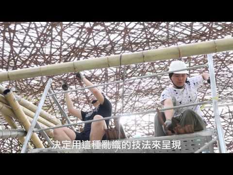 圖示:竹夢地景紀錄片