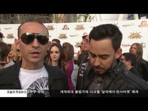 록밴드 린킨파크 체스터 베닝턴 자살 7.20.17 KBS America News