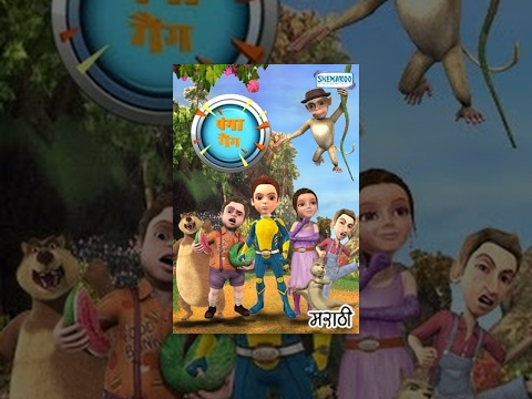 gang - Pangaa Gang is a wonderful film that deals with the issue of deforestation. It is the journey of Chintu, Rinki and their friends as they battle the evil forces to protect their beautiful homeland - Shantivan from deforestation. See how the gang of...