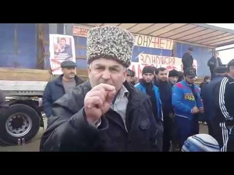 """Дагестанские дальнобойщики: """"Ротенберги хуже ИГИЛ"""""""