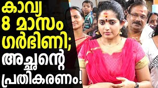 Video Kavya Madhavan is Pregnant says kavya's Father  - കാവ്യയുടെ അച്ഛന്റെ പ്രതികരണം MP3, 3GP, MP4, WEBM, AVI, FLV September 2018