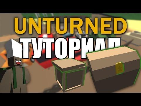 Смотреть как сделать ящик в игре unturned