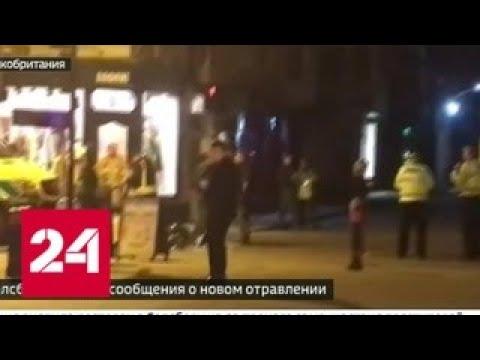 Очевидцы: в ресторане в Солсбери пострадали русские - Россия 24 онлайн видео