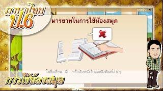 สื่อการเรียนการสอน การใช้ห้องสมุด ป.6 ภาษาไทย