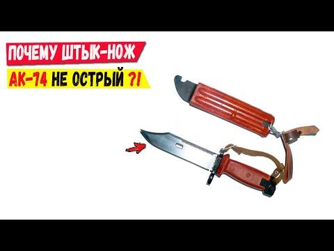 Почему штык нож АК-74 не острый?! Тайна оружия СССР. видео